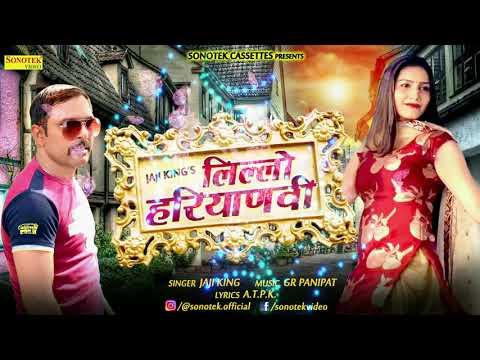 Xxx Mp4 Sapna Chaudhary Lillo Haryanvi लिल्लो हरयाणवी Jaji King New Haryanvi Song 2018 Maina 3gp Sex