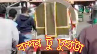 Vlog 1 বন্দর টু  চুহাট্টা  ওবার ব্রিজ থাকা সত্তে মানুষ রাস্তা দিয়ে পারাপার হয়