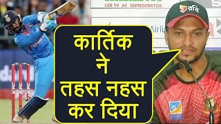 Ind vs Bang Nidahas Final: Shakib Lauds Dinesh Karthik for his Stunning innings | वनइंडिया हिन्दी