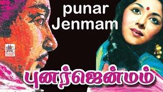 Punar Jenmam Tamil Full Movie | Sivaji Ganesan |  புனர் ஜென்மம்