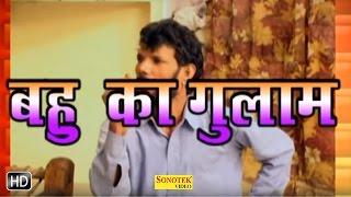 Bahu Ka Gulam || बहु का गुलाम || Janeshwar Tyagi, Krishenpal Hakla Comedy Natak