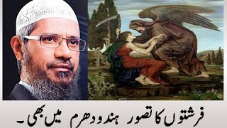 Dr Zakir Naik Urdu Speech