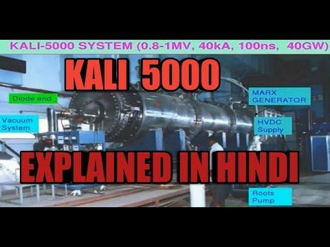 (HINDI) KALI  SERIES ACCELERATORS OR KALI 5000 EXPLAINED