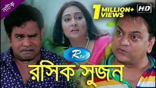 Roshik Sujon | রসিক সুজন | Mir Sabbir | Tariq Sopon | Rumana | Bangla Drama | Rtv