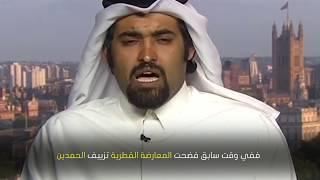 أكذوبة الرخاء أموال الشعب في قبضة النظام القطري