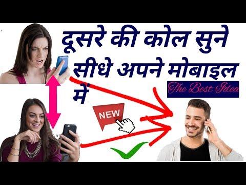 Xxx Mp4 दूसरे की फोन कोल सुने सीधे अपने मोबाइल में Call Aaosikhe 3gp Sex