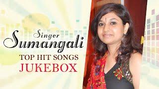 Singer Sumangali  Telugu Hit Songs || Best Songs Collection