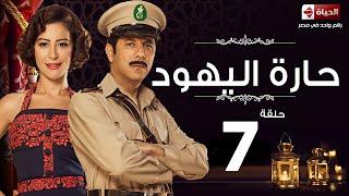 مسلسل حارة اليهود HD - الحلقة السابعة -  Haret El-Yahoud Eps 07