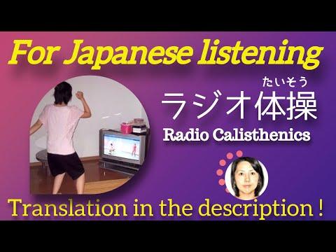Radio Calisthenics JOI Japanese Teacher Blogs