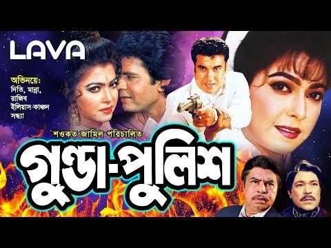 Xxx Mp4 Gunda Police Manna Diti Ilias Kanchan Razib Bangla Full Movie 3gp Sex