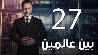Bein 3almeen  Episode 27 | مسلسل بين عالمين - الحلقة السابعة و العشرون
