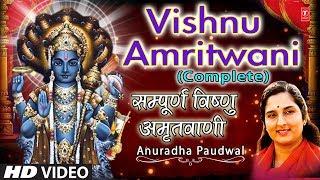 Shree Vishnu Amritwani FULL COMPLETE I HD Video I ANURADHA PAUDWAL I Full Video Song