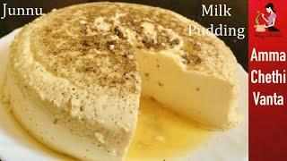 జున్ను తయారీ విధానం-Perfect Junnu Recipe In Telugu-How To Make Junnu-Homemade Colostrum Milk Pudding