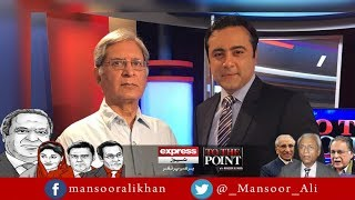 To The Point 2 June 2017   Express News