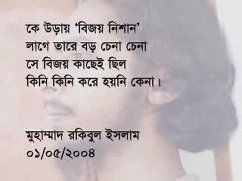 Rakib's Poem- BIJOY NISHAN - bangla
