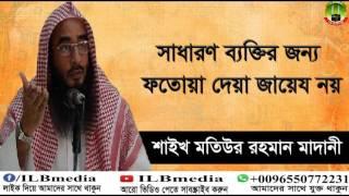 sadharon baktir jonno fotowa deya jayez noy... Sheikh Motiur Rahman Madani