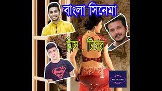 Salman Muqtadir   Allen Shuvro   Shoumik Ahmed   Bangla Funny Video Miss Teacher 2017