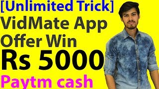 [Unlimited Trick]VidMate App Offer – Share and Win up to Rs 5000 Paytm cash and Many more Prizes