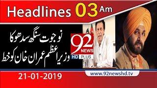 News Headlines | 3:00 AM | 21 January 2019 | 92NewsHD