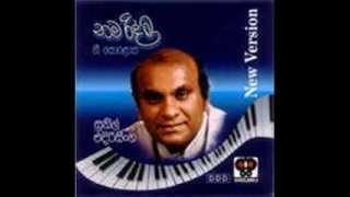 Sunil Edirisinghe Nawa Ridma (New Version)