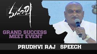 Prudhvi Raj Speech - Maharshi Grand Success Meet Event