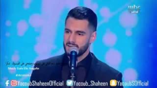 عرب ايدول المرحلة النهائية يعقوب شاهين الليل يا ليلى Arab Idol 2016