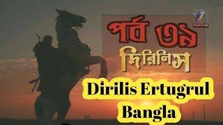 Dirilis Ertugrul Bangla/দিরিলিস আরতুগল 39