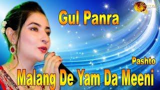 Malang De Yam Da Meeni | Gul Panra | Pashto Hit Song |