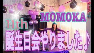 MOMOKA 11th 誕生日会やりました。