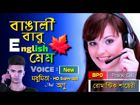 Xxx Mp4 Bangali Babu English Mem BPO Prank Call Romantic Love Voice Language Hilight Love Express 3gp Sex