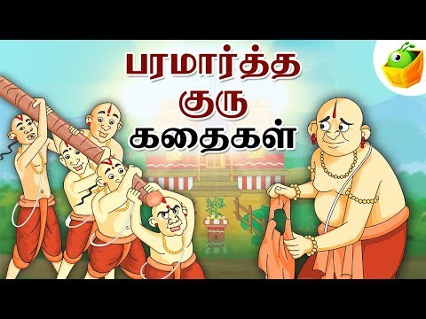 Xxx Mp4 Paramartha Guru Stories பரமார்த்த குரு Full Collection In Tamil Tamil Stories For Kids 3gp Sex