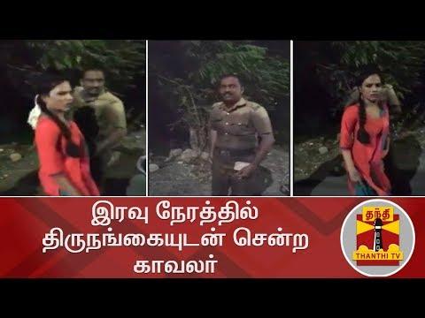 Xxx Mp4 இரவு நேரத்தில் திருநங்கையுடன் சென்ற காவலர் Police Transgender Viral Videos 3gp Sex