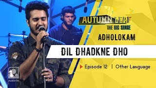 Dil Dhadkne Dho  | ADHOLOKAM | Other Language | Autumn Leaf The Big Stage | Episode 12