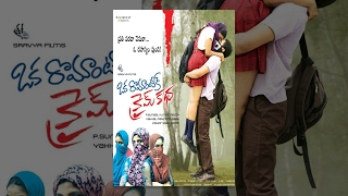 Oka Romantic Crime Katha-Telugu Full Length Movie
