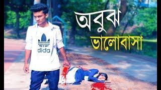 অবুঝ ভালোবাসা | Obujh Valobasha | Bangla Short Film