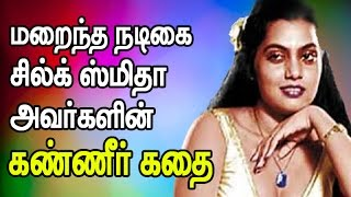 Heart touching short story of Late Actress Silk Smitha