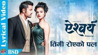 Timi Royeko Pal   AISHWARYA   Ramesh Upreti/Dipika Prasai    Lyrical Video
