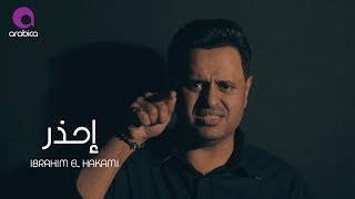 Ibrahim El Hakami - Ihzar   ابراهيم الحكمي - إحذر