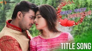 Poloke Poloke Tomake Chai | Title Song | Bappy Chowdhury | Mahiya Mahi | Bangla Movie 2018