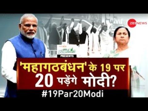 Taal Thok Ke How many PM candidates against Narendra Modi in 2019 polls