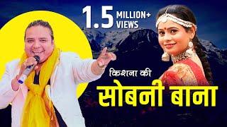 Sobani Bana (सोबनी बाना) Kishan Mahipal & Meena Rana || Latest Garhwali Song 2017
