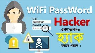 কি ভাবে ওয়াই ফাই পাসওয়ার্ড হ্যাক করবো?how to hack wifi password by android mobile(bangla tutorial)