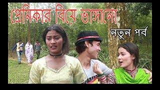 প্রেমিকার বিয়ে ভাঙ্গানো I Premikar Bia Vangano I Bangla Comedy Video 2017