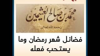 فضائل شهر رمضان وما يستحب فعله للشيخ ابن عثيمين - رحمه الله -