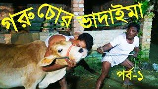 Goru Chor Vadaima | Bangla New Comedy | Koutuk | Vadaima Koutuk 2018 | Ortho Comedy