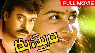 Telugu Full Movie   Rustum [ రుస్తూం ]   Superhit Movie   Ft. Chiranjeevi, Urvashi