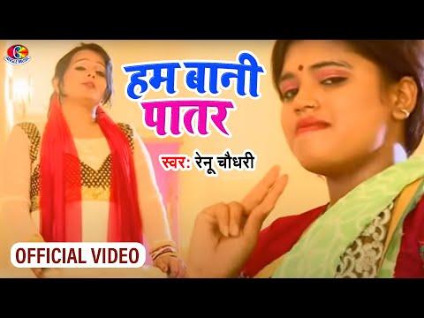 Xxx Mp4 हम बानी पातर मरद बानी मोटा Bhojpuri Hot Video Renu Chaudhary Hangama Ho Jaai 3gp Sex