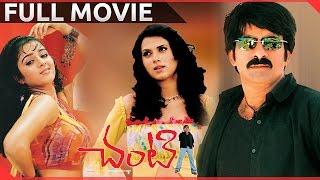 Chanti Ful Length Telugu Movie    Ravi Teja, Charmi Kaur, Daisy Bopanna