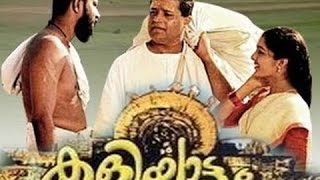 Kaliyattam Full malayalam Movie | Suresh Gopi, Manju Warrier | Full Length Malayalam Movie Latest