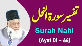 Bayan ul Quran HD - 050 - Sura Nahl - 1 - 66 (Dr. Israr Ahmad)